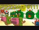 【Minecraft】ドラゴンクエスト サバンナの戦士たち #111【DQM4実況】