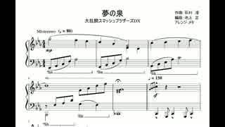 夢の泉(ピアノアレンジ)