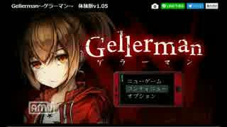 【実況】ゲラーマン体験版パート1