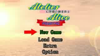 【コメント返し等】アリスのアトリエ Extra その1【MMD】