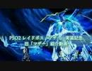 【PSO2】過去作マザー紹介動画