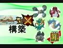 【ポケモン】にわか論者のポケモン対戦実況【役割論理】