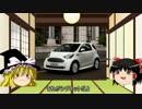 【ゆっくりのマイナー車紹介】第3回・アストンマーティン シグネット