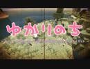【Minecraft】 ゆかりのち 20日目 【ゆかり実況】