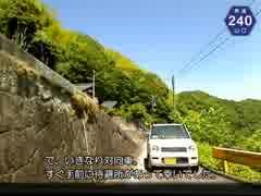 【けんけん動画】山口県道240号線(その1/