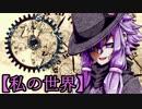 【Dishonored】ゆかりの気怠い復讐劇 第6幕【VOICEROID実況】