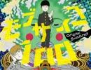 【試聴】モブサイコ100 オリジナルサウンドトラック