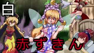 【手書き企画】東方虫食い紙芝居リレー5