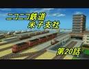 【A列車で行こう3D】ニコニコ鉄道米子支社第20話