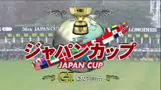 ジャパンカップ2016