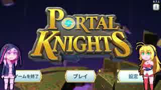 【PortalKnight】ゆかりさんと無人世界