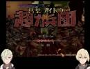 【刀剣乱舞】源氏兄弟がマイペースにライドウ攻略 part1【偽実況】