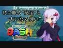 【VOICEROID実況】 ゲームライフ 08