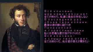 【ゆかり】プーシキンの詩による25のロマンスより4.終焉 【第七回】