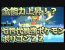 【ポケモンSM】全てのZワザで勝利を掴め! その4【ポリゴンZZ】