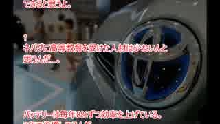 【海外の反応】 「トヨタがリチウムバッテ