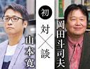 #154岡田斗司夫×山本寛「どうなるアニメ業界!?10月クライシスから宮崎駿復活まで、とことん語るSP
