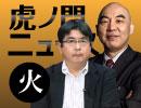 【DHC】11/22(火) 百田尚樹・阿比留瑠比・居島一平【虎ノ門ニ...