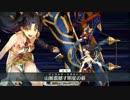 【FGO】【Fate/Grand Order】イシュタル 宝具
