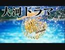 【大河】改・艦これ×風林火山+テロップ&ネタ【人気艦娘選考会議支援】