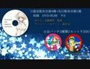 【UTAU SQUARE】戯白メリー 限定音源紹介+他【クロスフェード】