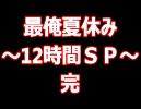 【最俺】夏休み12時間スペシャル!!!2日目【Part7 完】