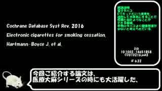 タバコについて検証してみたPart2