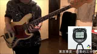東京事変 - 能動的三分間を弾いてみた。