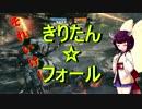 【Titanfall2】それいけ東北新星パイロッ