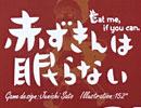 卍超パ楽屋裏で実況者捕まえてアナログゲーやる動画#1-赤ずきんは眠らない