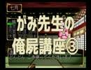 ◆俺の屍を越えてゆけ 実況プレイ◆がみ先生の俺屍講座③-2