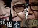【頑固亭異聞】反朴槿恵運動の実態[桜H28/11/29]