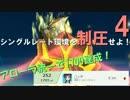【ポケモンSM】シングルレート環境を制圧せよ! 4【対戦実況】