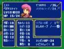 【実況プレイ】ファイアーエムブレム 紋章の謎 part12
