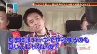 浜田が問題発言!?