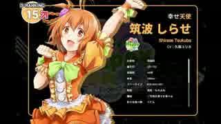 【アイドルデスゲームTV】筑波しらせ セリフ集1