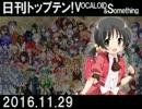 日刊トップテン!VOCALOID&something【日刊ぼかさん2016.11.29】