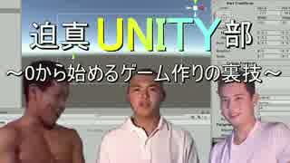 迫真Unity部 0から始めるゲーム作りの裏