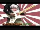 We could be together 「 Loudness  cover」