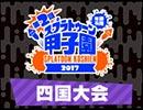 【闘会議GP】第2回 Splatoon甲子園 四国地区大会 決勝戦