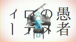 【妄想感傷代償連盟】 歌ってみた☁ thumbnail