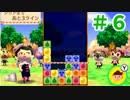 【とびだせどうぶつの森amiibo+】  ジュン森プラス ✿ 実況 #6
