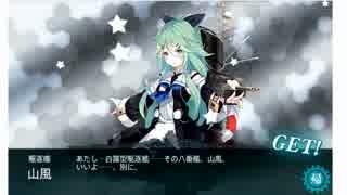 さとうの2016秋イベ E2(艦これ・ゆっくり)