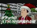 【替え歌パカソン】ダチョウのATSUSHIが流れる頃