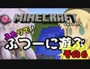 【minecraft】1.9ふたりで!ふつーに遊ぶ その6【VOICEROID+】