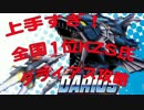 ダライアス(new)全国1位KZS氏(16年11月) スーパープレイ.PS4
