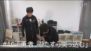 [MAD]東京UNDERエンカウント  「下野