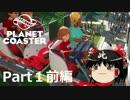 ✈【遊園地づくり実況】ゆっくりのPlanet Coaster 【第1話 前編】