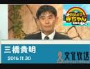 代行【三橋貴明】おはよう寺ちゃん 活動中【水曜】2016/11/30