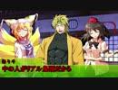 【ゆうやけこやけ】蜘蛛の巣の奥でpart1【ゆっくりTRPG】 thumbnail